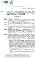 Determina-108-del-19 07 18-Impegno-servizio-assicurativo-Residenze-Universitarie-e-Uffici-ERSUPA-signed