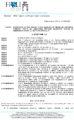 Determina-139-del-19 10 18-TFS-applicato-al-Funzionario-Direttivo-matricola-36634 Signed Signed-signed