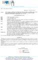 Determina-001-del-02-10-2018-Approvazione-e-pubblicazione-elenco-1-3 Signed