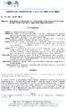Decreto-N-59-del-14 07 2017-Riapertura-termini-bando-Un-fiore-per-Giulia