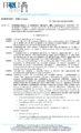 Determina-184-del-28 12 2018-Determinazione-a-contrarre-adesione-Convenzione-CONSIP-PC-Portatili-e-Tablet-2-signed