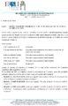 Delibera CdA N.38 Del 23.11.2020 Ratifica Decr  Presidente-signed Signed